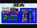 【パワポケ9】少森寺走力型野手育成理論【解説実況】