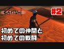 【Kenshi】磯野家が荒廃した世界で名刀コンプリートを目指す!!【#2】