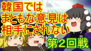 ゆっくり雑談 210回目(2020/5/1)