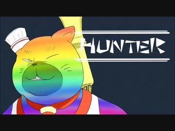 ハンター xx