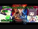 【シャークネード  F・A】あつまれセイカのミニラジオ#08【VOICEROIDラジオ】