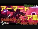 【実況】某アーマード〇〇風でクソ面白いゲームをやるpart12【デモンエクスマキナ】