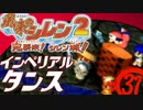 【風来のシレン2】インペリアルタンス【実況初プレイ】31