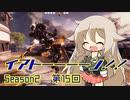 【TitanFall2】イアトーーーーン!!Season2 第15回(終)【IA&ウナ実況】