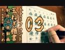 【結月ゆかり解説】玉ねぎ楷書制作工程動画まとめ3/3【手書きフォント】