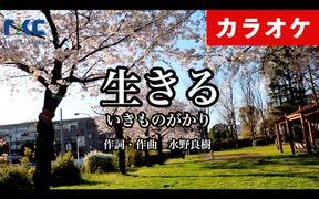 【ニコカラ】生きる / いきものがかり(生演奏)【100日後に死ぬワニ】