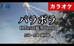 【ニコカラ】パラボラ / Official髭男dism(生演奏)【完全再現】