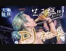 【情熱大陸】レペゼン地球、DJ社長編 〜何度でも、何回でも!!【レペ熱大陸】