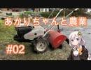 あかりちゃんと農業#02『ふかふかの土を目指して』