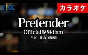 【ニコカラ】Pretender / Official髭男dism(生演奏)【完全再現】