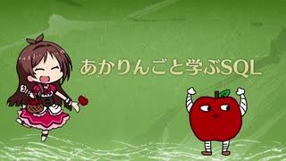 あかりんごと学ぶSQL #1