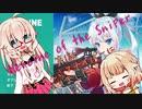 【Heroine of the Sniper】IA、標的をスナイプします#1【CeVIO実況】