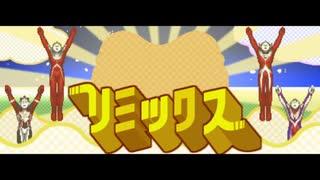 MUGEN天国ザ・ベスト+ ∞リミックス