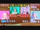 【トーキングフェスタ2020】コロコロミニマム☆ラジオ 第12回【ボカロラジオ】