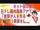 #660 ネット民の癒し日テレの藤井孝彦アナウンサー「言葉が人を作る」という真実を検証する|みやわきチャンネル(仮)#800Restart660