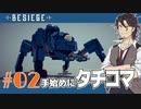 【Besiege】sac_2045版タチコマ作ってみた(ては征服#02)【実況】