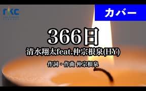 【歌ってみた】366日 /清水 翔太 feat.仲宗根 泉(HY) (生演奏)【カバー】