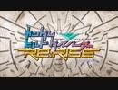 【OP差し替え】ビルドダイバーズRe:RISE 2nd X ビルドファイターズトライ