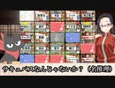 ボドゲ動画作ってみたEX1 『萌札×コードネーム』【実卓リプレ...