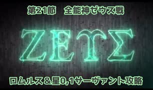 【FGO】異聞帯vs汎人類史 星0,1鯖+α編成
