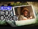 【コミックソング】物凄く幸せな歌♡【角森隆浩その7】