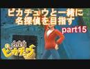 【名探偵】あかりがピカチュウと探偵するお話:part15【ピカチュウ】