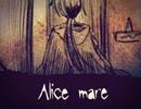 【実況】少年の夢と記憶 Alicemare(9)最終回