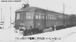 迷列車で行こう 北海道編番外18 ~定山渓鉄道奮闘記~