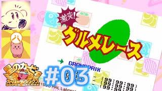 [実況]カービィ大ファン2人のスーパーデラックス紀行 #03