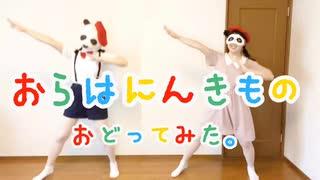 【ありちゃん】オラはにんきもの【踊って