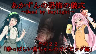 【Dead by Daylight】あかずんの恐怖の儀