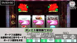 【沖ドキ!2-30】安心のハイビスカス! 新