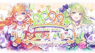 【ぷちふる】プリンセス・モード!【デレステ】