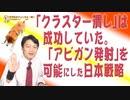 #660 「クラスター潰し」は成功していた。「アビガン」を可能にした日本の戦略 みやわきチャンネル(仮)#801Restart661