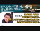 【無断転載大歓迎】岡村隆史風俗発言の火付け人、藤田 孝典氏(NPOほっとプラス代表)のアレやコレを観賞する動画だよ