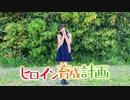 【咲山ゆな】ヒロイン育成計画 / HoneyWorks【踊ってみた】