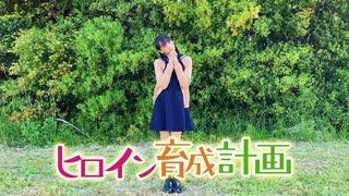 【咲山ゆな】ヒロイン育成計画 / HoneyWor