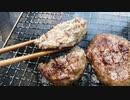 【野外飯】肉汁溢れる!飯テロ注意ハンバーグの焼き方はこれだ!