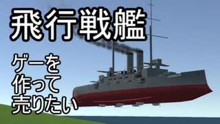 【自作ゲーム】飛行戦艦ゲーを作って売りたい_Part17【Unity】