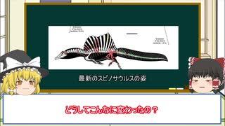 【ゆっくり解説】スピノサウルは水生動物