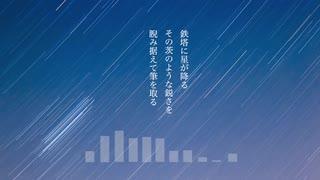 【NNIオリジナル曲】宵部憂 - ペガサス座流星群