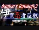 【がんばれゴエモン3】伊賀忍者屋敷 BGM 2020【好き放題アレンジ】