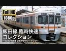 【JR東海】飯田線 臨時快速コレクション ~2020年新春 さわやかウォーキング~