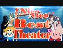 【ニコニコメドレー】The Nico Nico Best Theater
