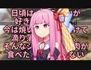 【Kenshi】ノーカットKenshi茜ちゃん 1カット目【VOICEROID実況】