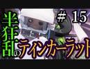 【Total War:WARHAMMER Ⅱ】半狂乱のティンカーラット #15【夜のお兄ちゃん実況】