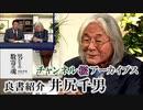 【チャンネル桜アーカイブス】良書紹介・井尻千男に聞く「男...
