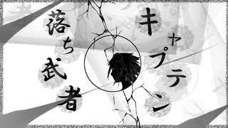 キャプテン落ち武者 / 神威がくぽ&GUMI