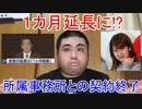 緊急事態宣言が1カ月延長で安倍首相が表明と元℃-uteの岡井千聖が芸能界引退について