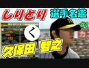 ゆっくりプロ野球 しりとり選手名鑑 「久保田智之」 【プロ野球スピリッツ】